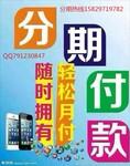 西安手机分期苹果7三星s7分期图片