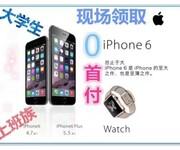 西安苹果7分期地址在哪里首付多少能办理下来图片