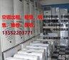 北京空调移机空调维修空调加氟空调安装空调拆除图片