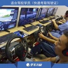 學車之星駕駛模擬器生產廠家駕吧加盟室內模擬駕駛圖片