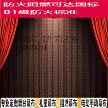 背景电动舞台幕布定制电动舞台幕布制作电动舞台幕布图片