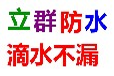 天津专业屋面防水补漏公司承接各种防水工程