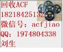 长期求购ACF南京长期回收ACF