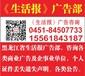 黑龙江生活报广告部挂失登报