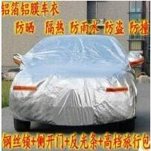 新款汽车车衣车罩防晒防雨