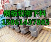 重庆中厚钢板切割下料/钢板加工零卖图片