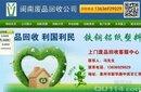 闽南海波高价回收物资旧货空调电器回收家电回收图片