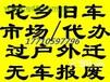 北京汽车验车上牌开委托流程详解