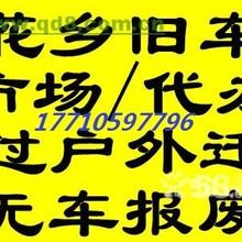 办理北京汽车过户上牌外迁提档退档改迁咨询电话