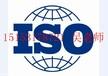 威海市申请ISO认证需要什么流程?