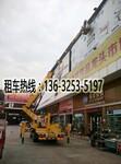 过年了,广州高空车出租,萝岗吊篮车租赁低价服务图片