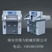 液压670程控电脑自动小型裁纸机切纸机