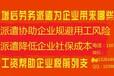 九江社保代理,九江劳务派遣服务,九江劳务派遣公司