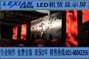 上海LED显示屏租赁公司LED租赁价格商业活动必备的产品LED大屏租赁服务哪家好乐显供