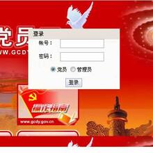 """环球软件基层党员管理系统给党员网上""""安家"""""""