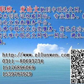 湖南科技學院學報發表