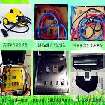 保定家电清洗多功能设备包培训技术哪家比较好