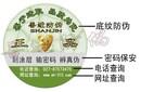 湖北武汉地区清洁用品防伪标签印刷厂新年特惠