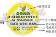 湖北武漢毛鋪酒苦蕎酒激光標簽防偽標簽哪可以做
