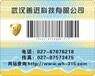 新疆乌鲁木齐不干胶防伪标签新年特惠