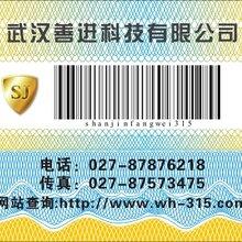 江苏南京手帕纸面巾纸盒纸卫生纸透明防伪标签