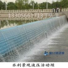 安徽金川活动坝--lcd触摸屏控制升降图片