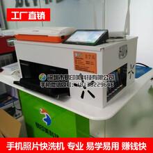 贵州遵义一元手机照片打印机爱普生R330六色印制易印美科技图片