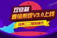 济南直销软件公司山东直销软件开发