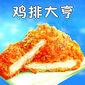 成都汉堡炸鸡技术学习,四川汉堡快餐技术培训专业学习图片