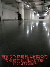 南京地毯清洗大理石水磨石打蜡翻新水泥地坪打磨抛光固化