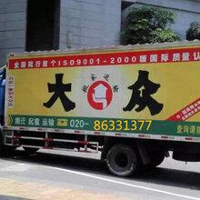 广州大众越秀居民搬家公司