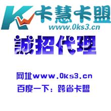 卡慧卡盟官方网站