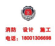 房山长阳消防备案消防改造消防设计消防施工消防验收图片
