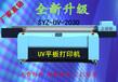 電視背景墻UV平板噴繪機,瓷磚背景墻打印機uv平板打印機