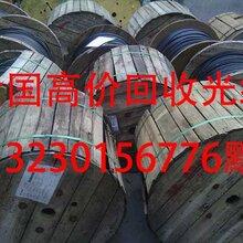 高價回收光纜光纖