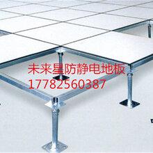 陕西防静电地板厂家架空活动地板质量机房地板价格