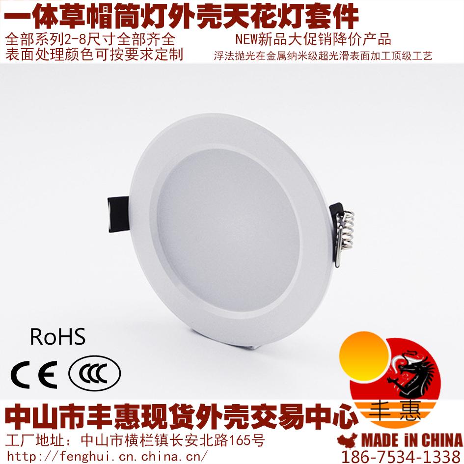 LED筒灯外壳2寸-8寸贴片筒灯外壳套件一体草帽筒灯外壳
