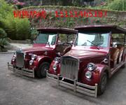山东烟台电动观光车八座燃油老爷车价格图片