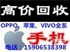 慈溪市二手vivox9s回收苹果7plus苹果8回收OPOP手机回收