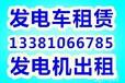 河北唐山发电机出租唐山发电车租赁