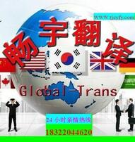 護照翻譯蓋章,畢業證翻譯,學位證翻譯,天津成績單翻譯圖片