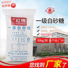白糖批发价格,白糖最新价格,今日白砂糖价格50kg一级白砂糖图片