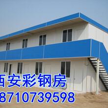 西安彩钢房活动板房简易房净化室工程