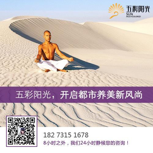 广东沙浴床价格叫体验五彩阳光室内沙疗