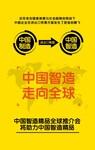 2017中国智造精品全球推介会(广交会)图片