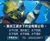 重庆专业打捞队_潜水作业潜水员图片