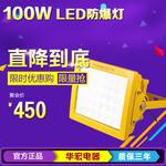 Ccd97固态免维护LED防爆灯图片