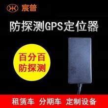 无卡防探测GPS批发