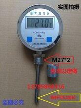 电子温度表双金属温度计工业数显温度计锅炉数字测温仪表WSS411图片