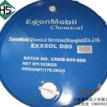 ISOPARE埃克森美孚异构烷烃溶剂油